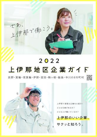 上伊那地区企業ガイド2022